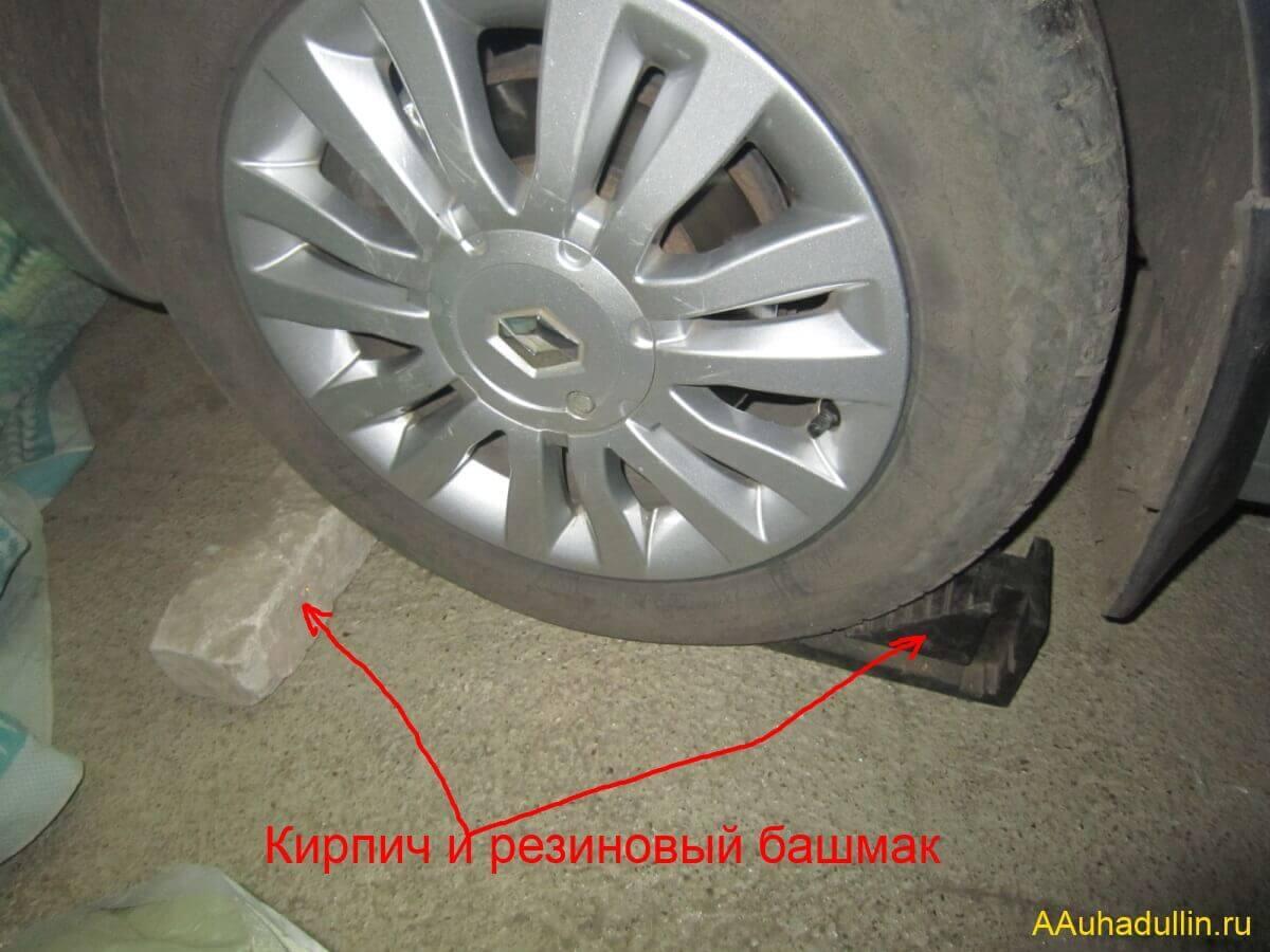 подкладываем кирпич и башмак под колеса автомобиля