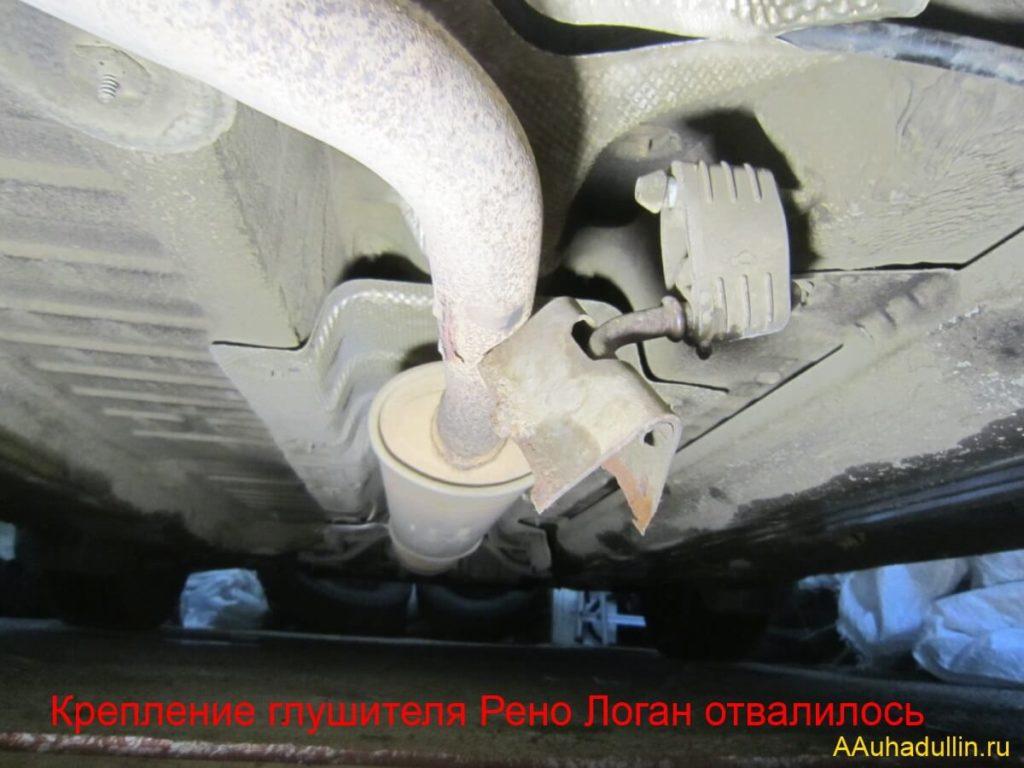 ремонт глушителя рено логан